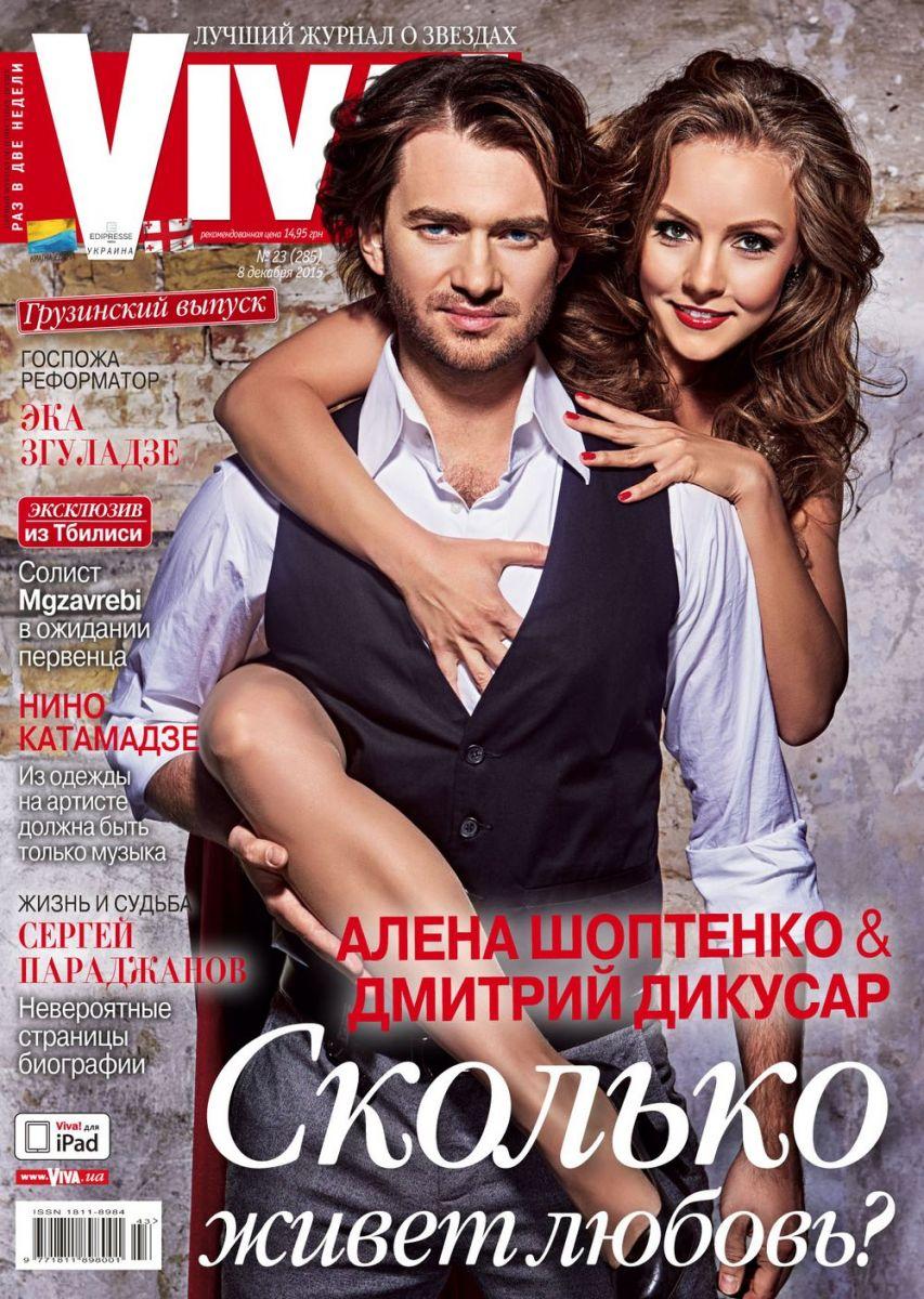 Алена Шоптенко и Дмитрий Дикусар на обложке журнала Viva!