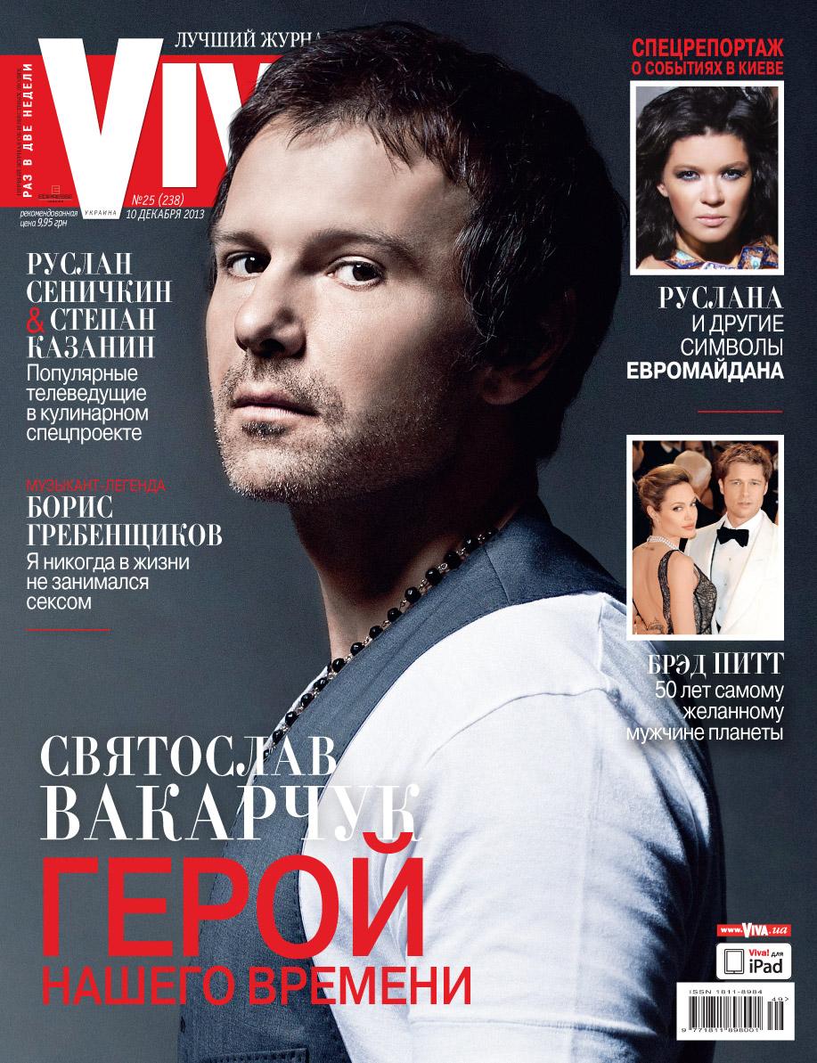 святослав вакарчук вива журнал viva евромайдан майдан фото