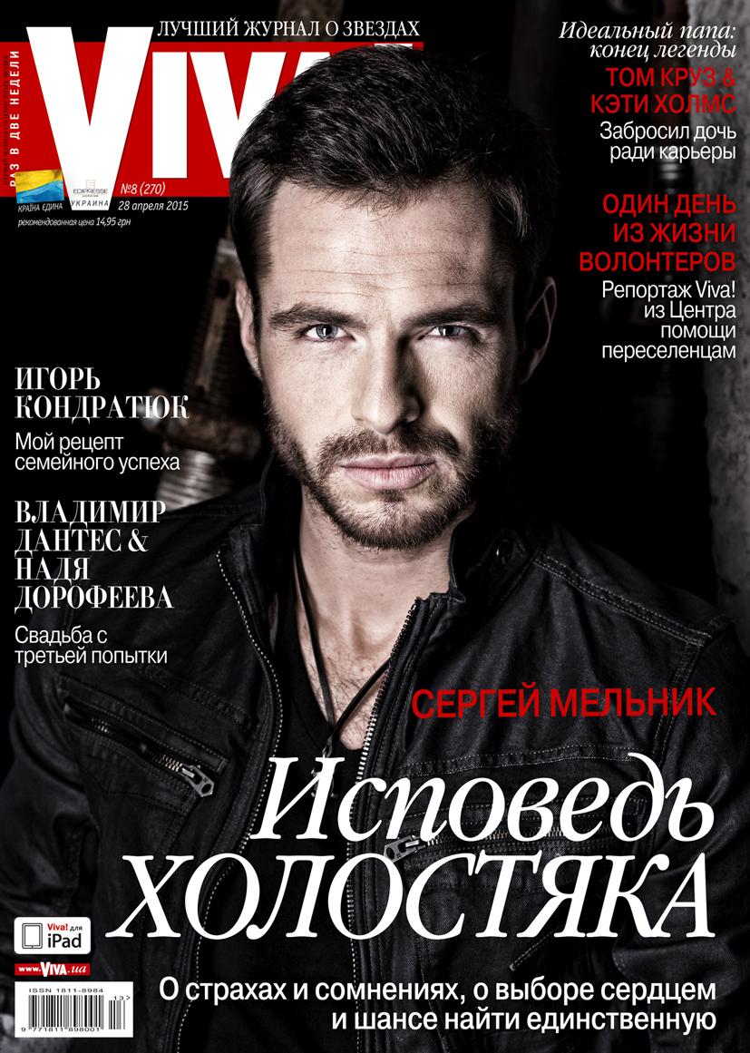 Холостяк-5 Сергей Мельник: Меня привлекают девушки с характером, а не покорные овечки