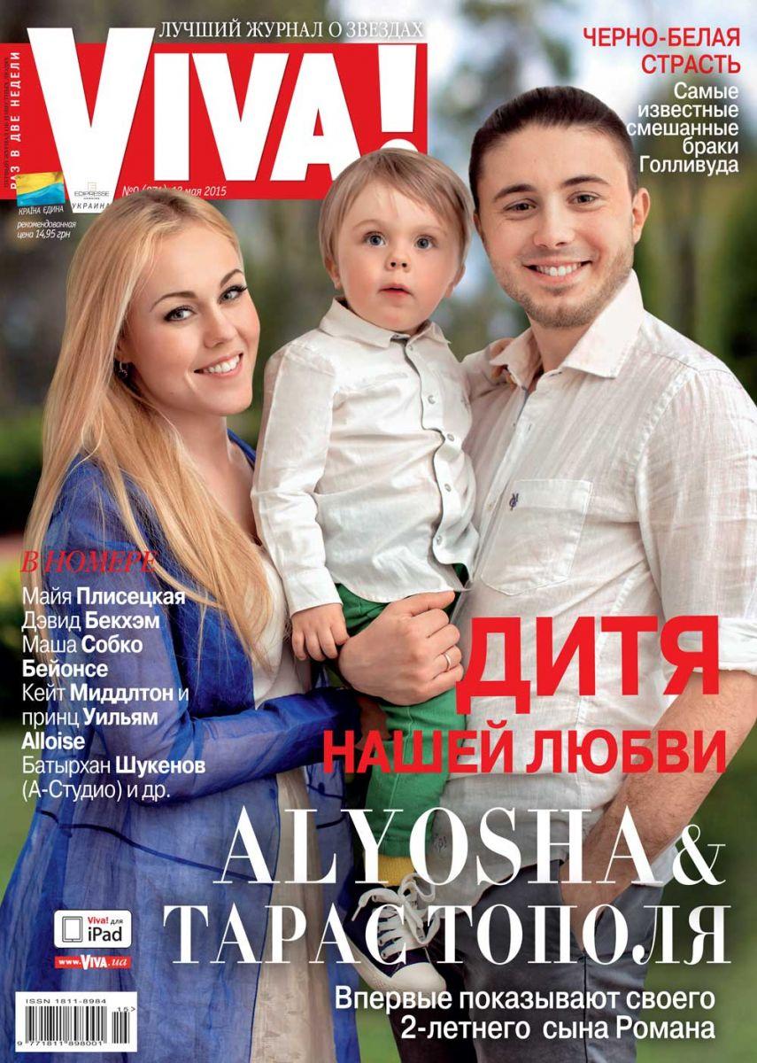 Alyosha и Тарас Тополя впервые показали сына