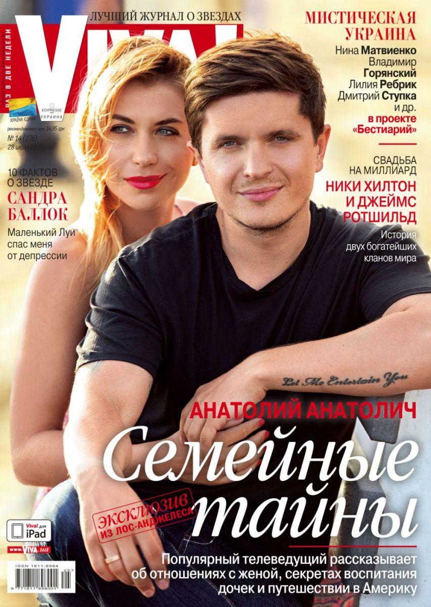 Анатолий Анатолич с женой Юлией