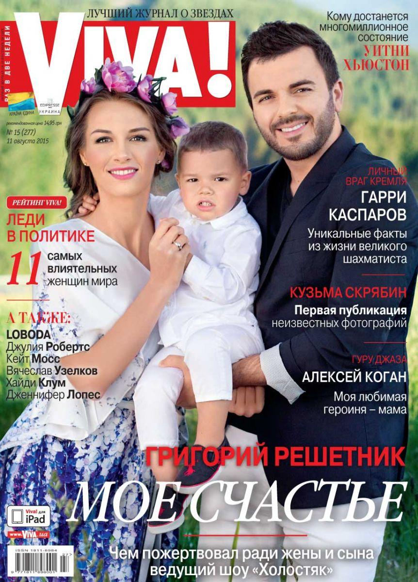 Григорий Решетник с женой и сыном на обложке журнала Viva!