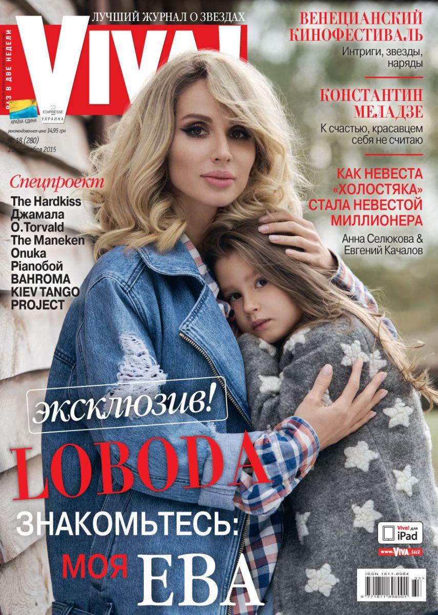Светлана Лобода впервые показала дочь Еву