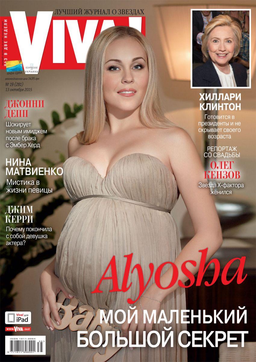 Alyosha рассказала о второй беременности