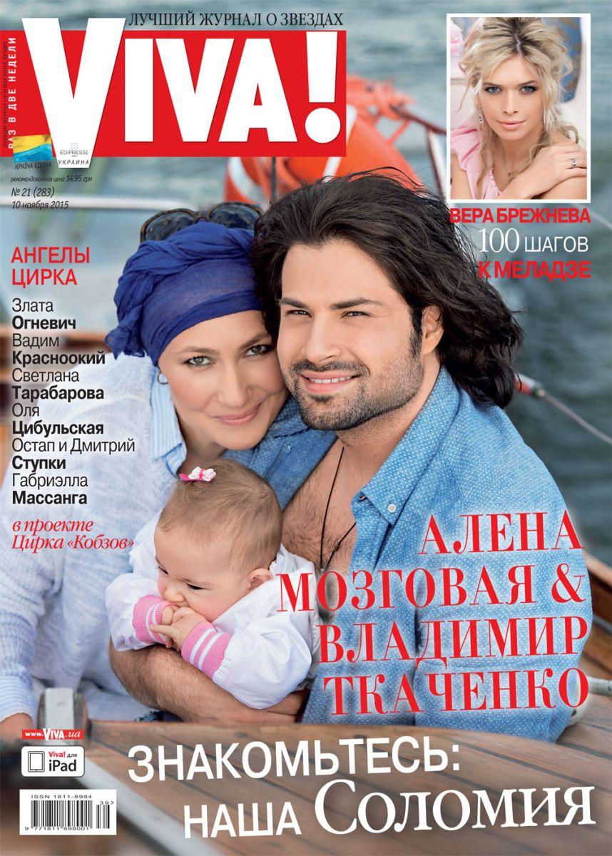 Алена Мозговая и Владимир Ткаченко знакомят с дочерью Соломией