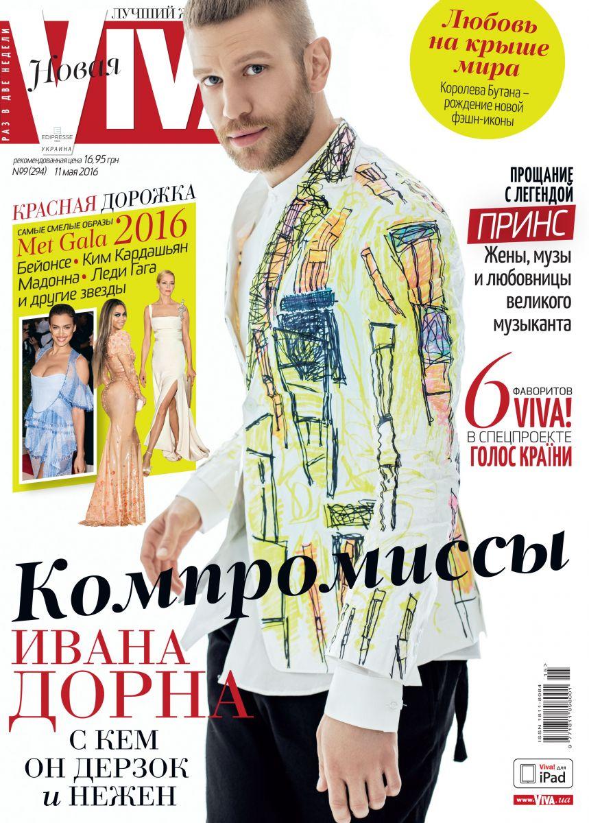 Иван Дорн на обложке журнала Viva!