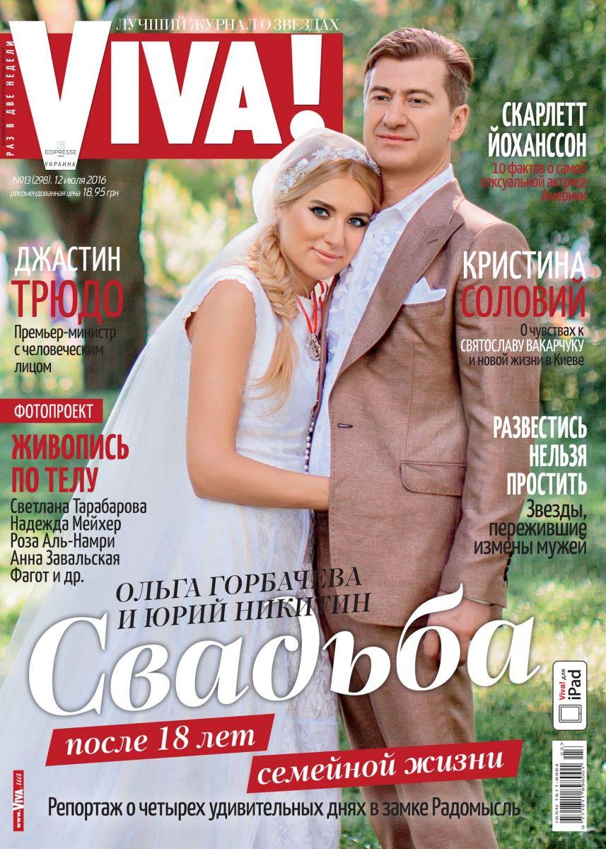 Ольга Горбачева и Юрий Никитин поженились