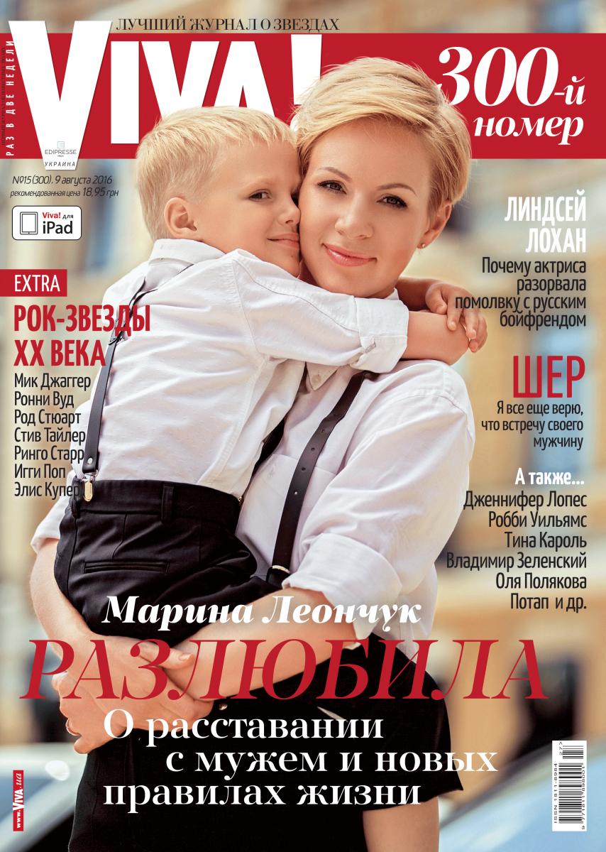 Эксклюзив: Марина Леончук рассказала о разводе с мужем и новой жизни