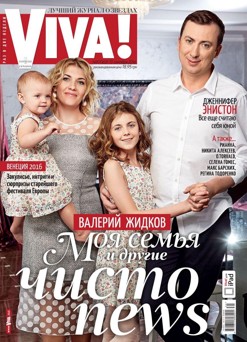 Звезда Квартала 95 Валерий Жидков впервые снялся в фотосессии с женой и детьми