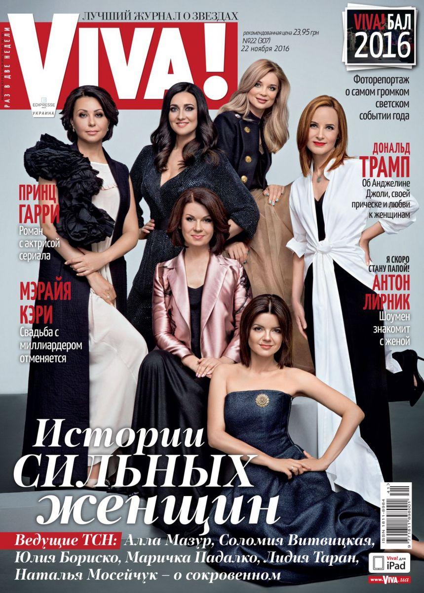 Истории сильных женщин: ведущие ТСН рассказали о сокровенном