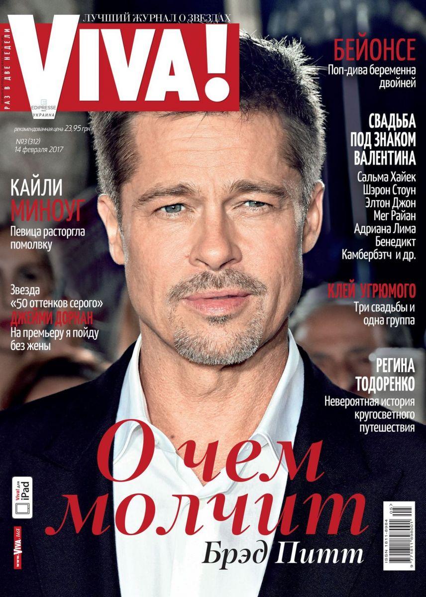 Брэд Питт на обложке журнала Viva!
