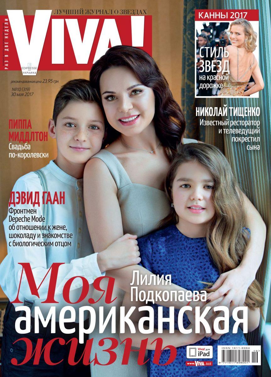 Лилия Подкопаева с детьми на обложке Viva!