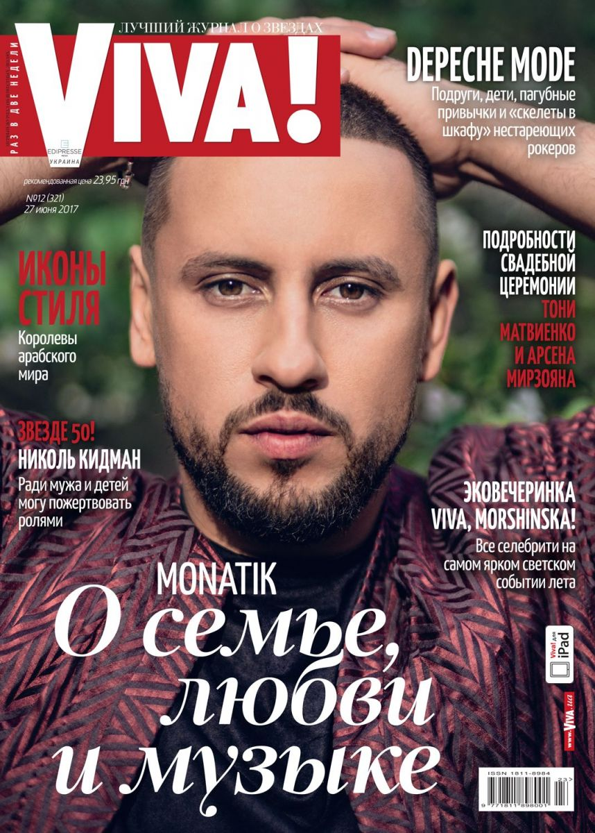 Monatik на обложек журнала Viva!