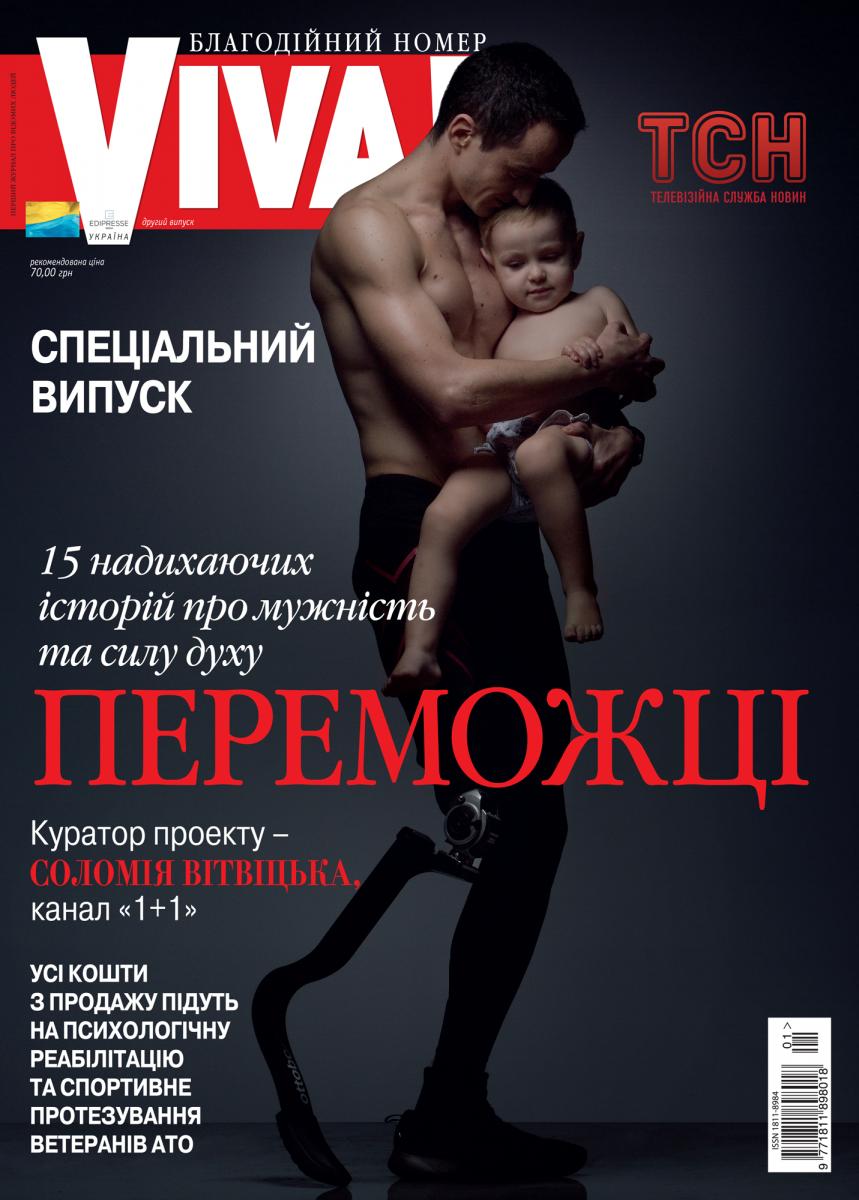 Viva Переможці: герои АТО отправляются в Финляндию, чтобы поддержать сборную Украины по футболу