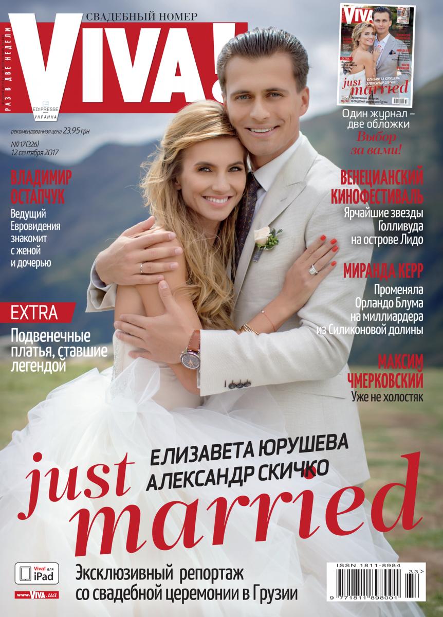 Александр Скичко и Елизавета Юрушева рассказали о своей роскошной свадьбе в Грузии