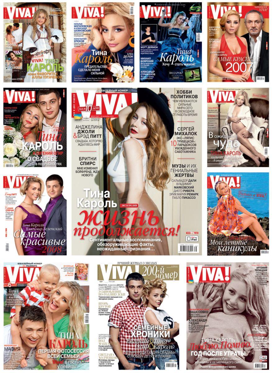 Тина Кароль на обложках журнала Viva!