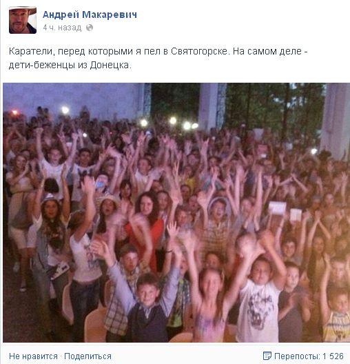 Андрей Макаревич в Фейсбуке