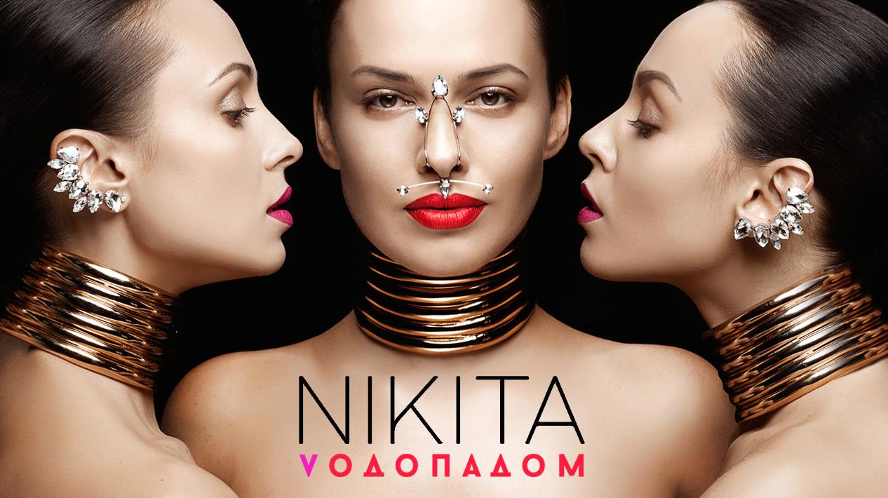 NIKITA сняли свои сексуальные игры на видео
