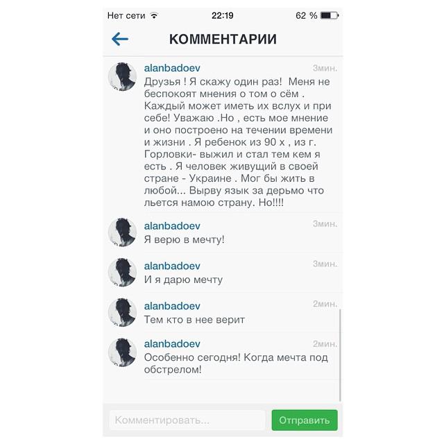 Алан Бадоев: Вырву язык за дерьмо, что льется на мою страну