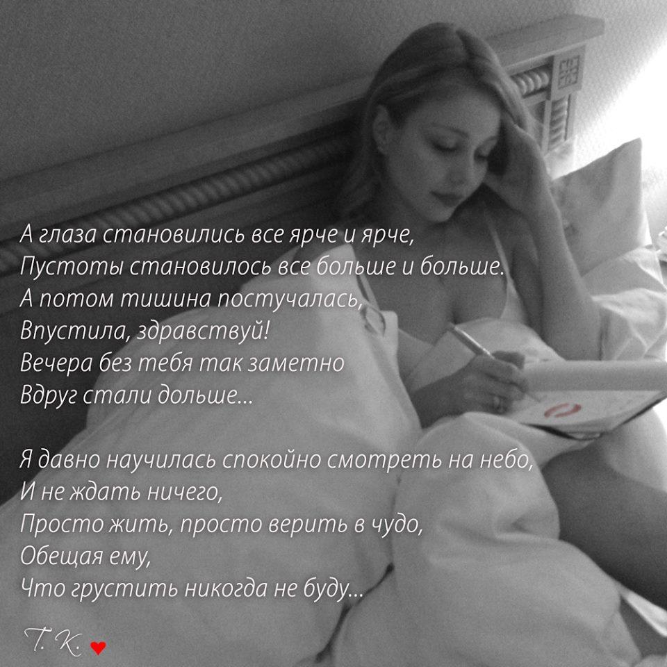 Тина Кароль впервые опубликовать в сети свои стихи