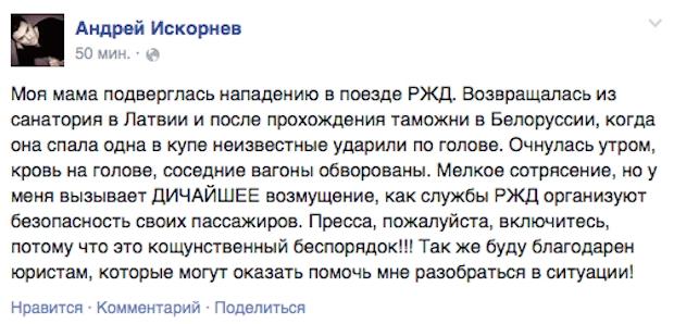 Маму Холостяка Андрея Искорнева избили по дороге в Россию