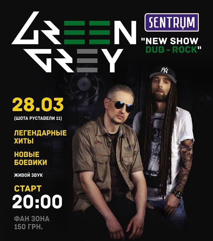 Green Grey сыграют в Киеве грандиозный концерт