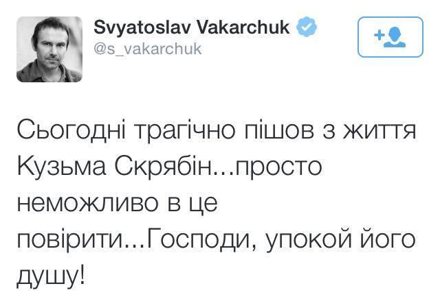 Святослав Вакарчук о смерти Кузьмы Скрябина