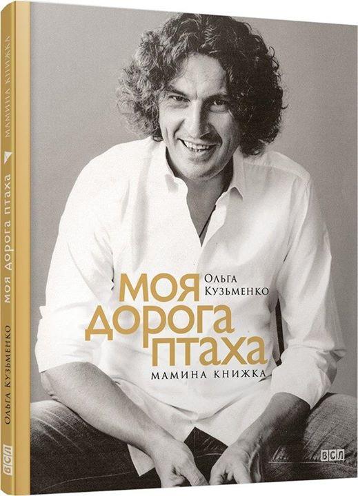 Мама Кузьмы Скрябина написала книгу о сыне