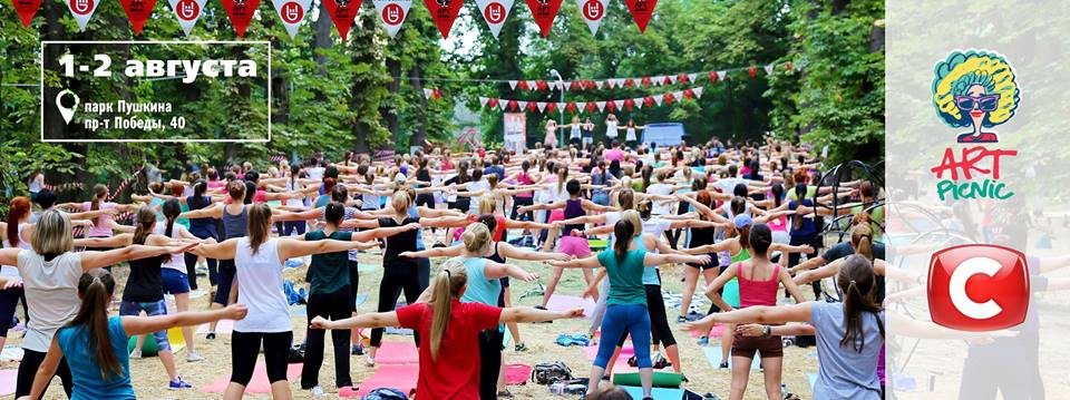 спортивные выходные на Арт-Пикнике