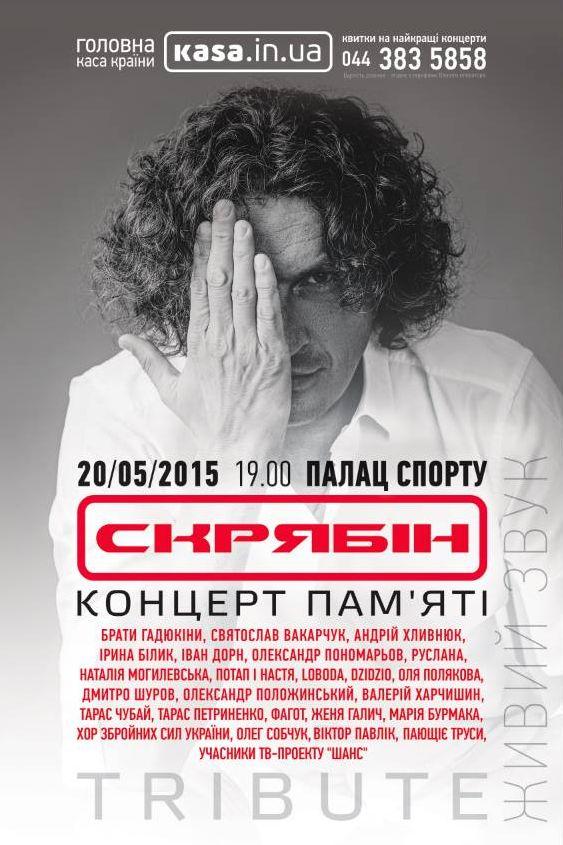 Концерт памяти Кузьмы Скрябина: подробности и список участников