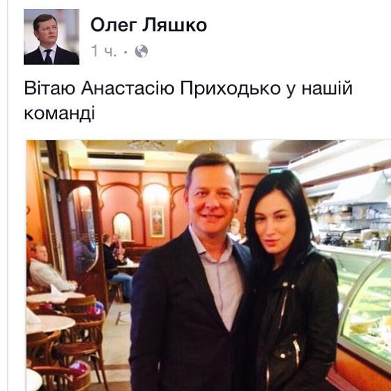 Анастасия Приходько прокомментировала свой уход из партии Ляшко