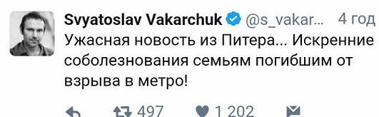 Слова Святослава Вакарчука о теракте в Санкт-Петербурге вызвали волну осуждения