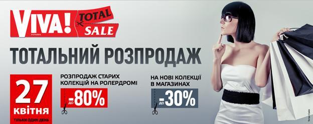 Viva! Total Sale