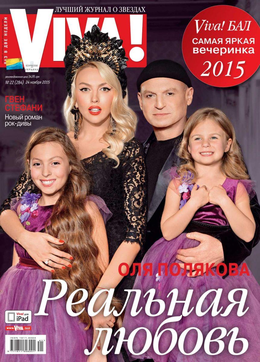 Оля Полякова с семьей на обложке Viva! 2015 год.