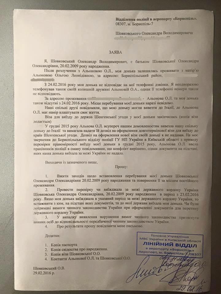 Александр Шовковский заявил в полицию о пропаже своей 7-летней дочери