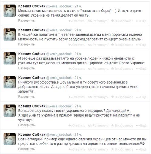 Ксения Собчак Твиттер