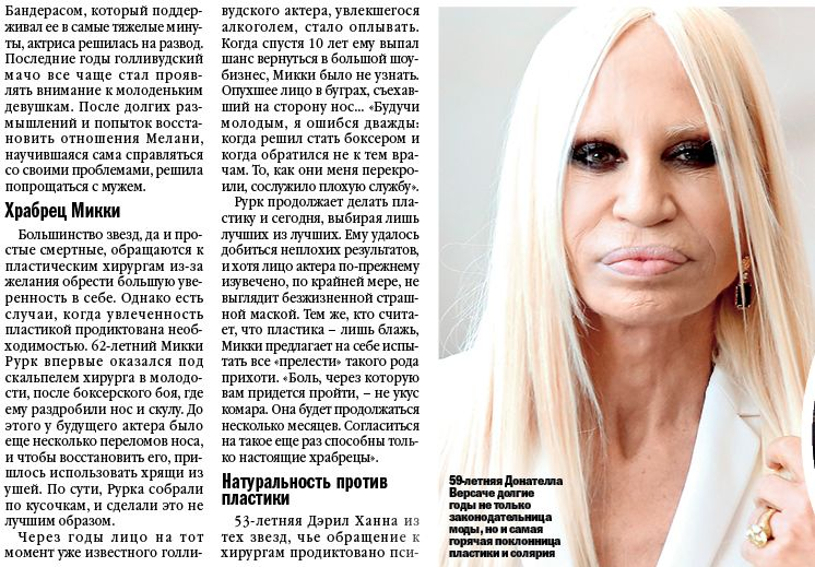 Донателла Версаче