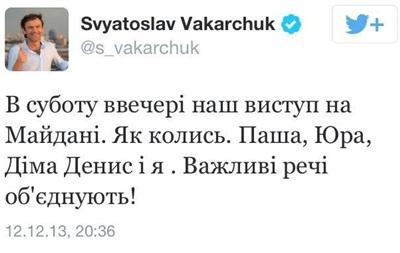 святослав вакарчук фото