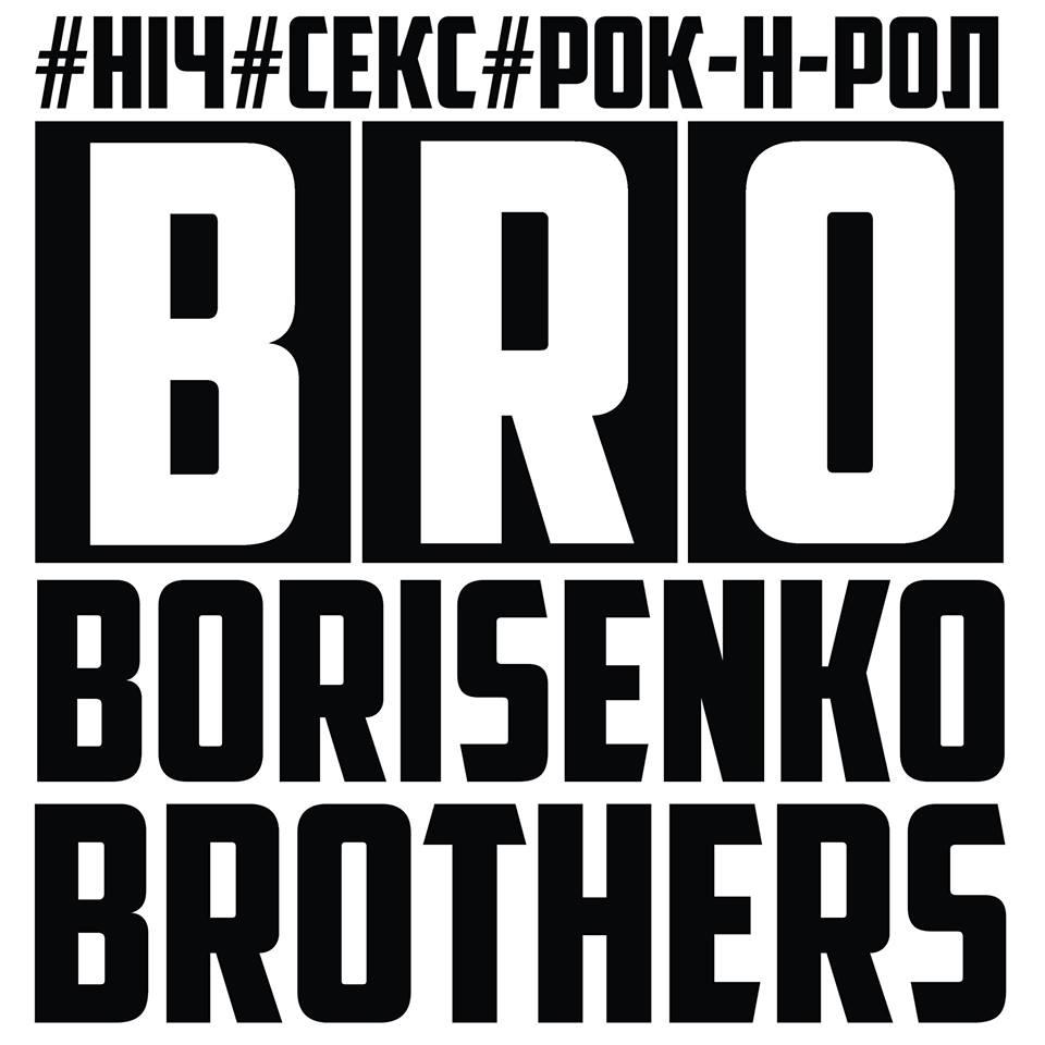 Братья Борисенко официально сменили имя