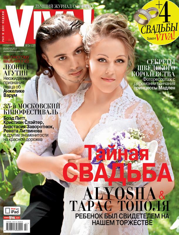 Алеша и Тарас Тополя свадьба фото журнал вива viva