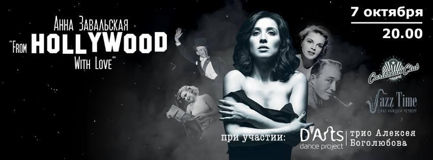 Анна Завальская представит кино-вечер «Из Голливуда с любовью»