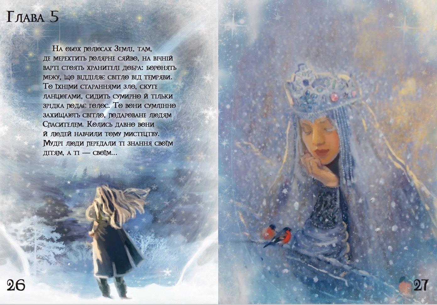 Тіна Кароль написала свою першу книгу