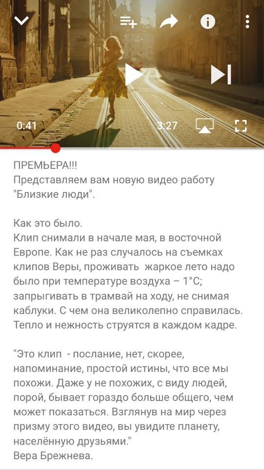 Алена Мозговая осудила Веру Брежневу за ее комментарий о Львове под новым клипом