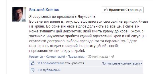 Виталий Кличко евромайдан фейсбук