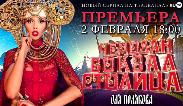 Оля Полякова снялась в российском телешоу