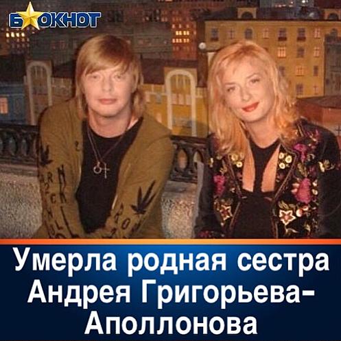 Родная сестра солиста Иванушки International умерла при невыясненных обстоятельствах