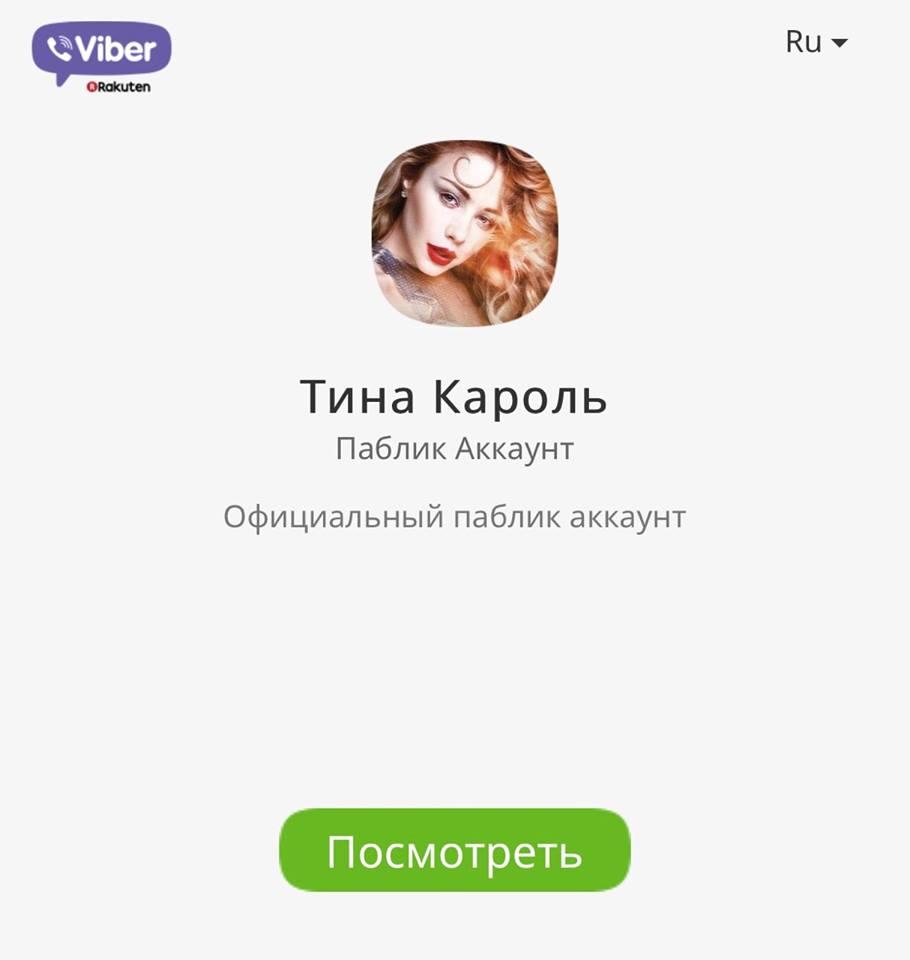 Тина Кароль открыла свой персональный Viber