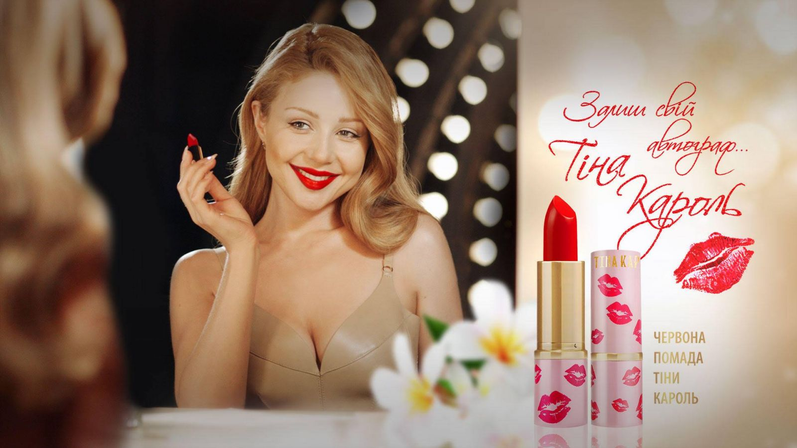 Тина Кароль выпустила красную помаду собственного бренда