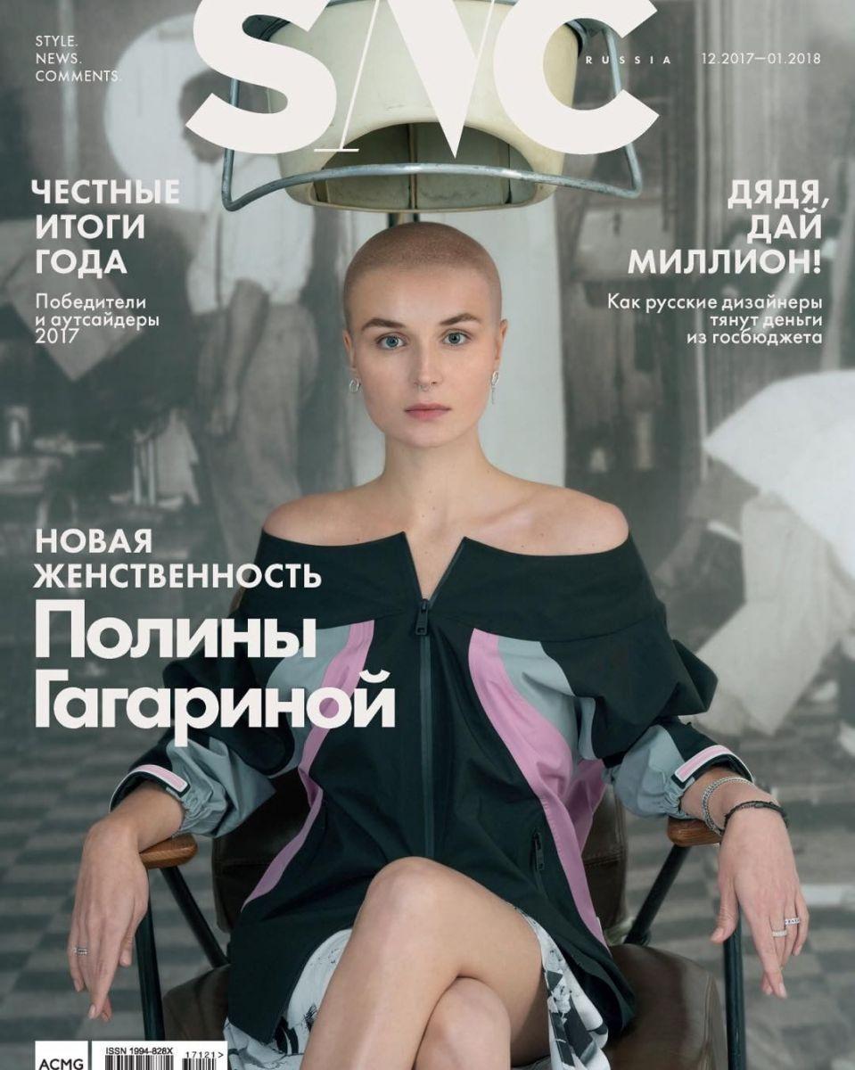 Неожиданно: Полина Гагарина побрилась налысо