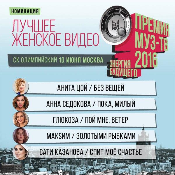 Алана Бадоева номинировали на музыкальную премию года в России